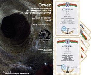 107-speleo-optimisticheskaya-2-2-mesta-speleo-2-4