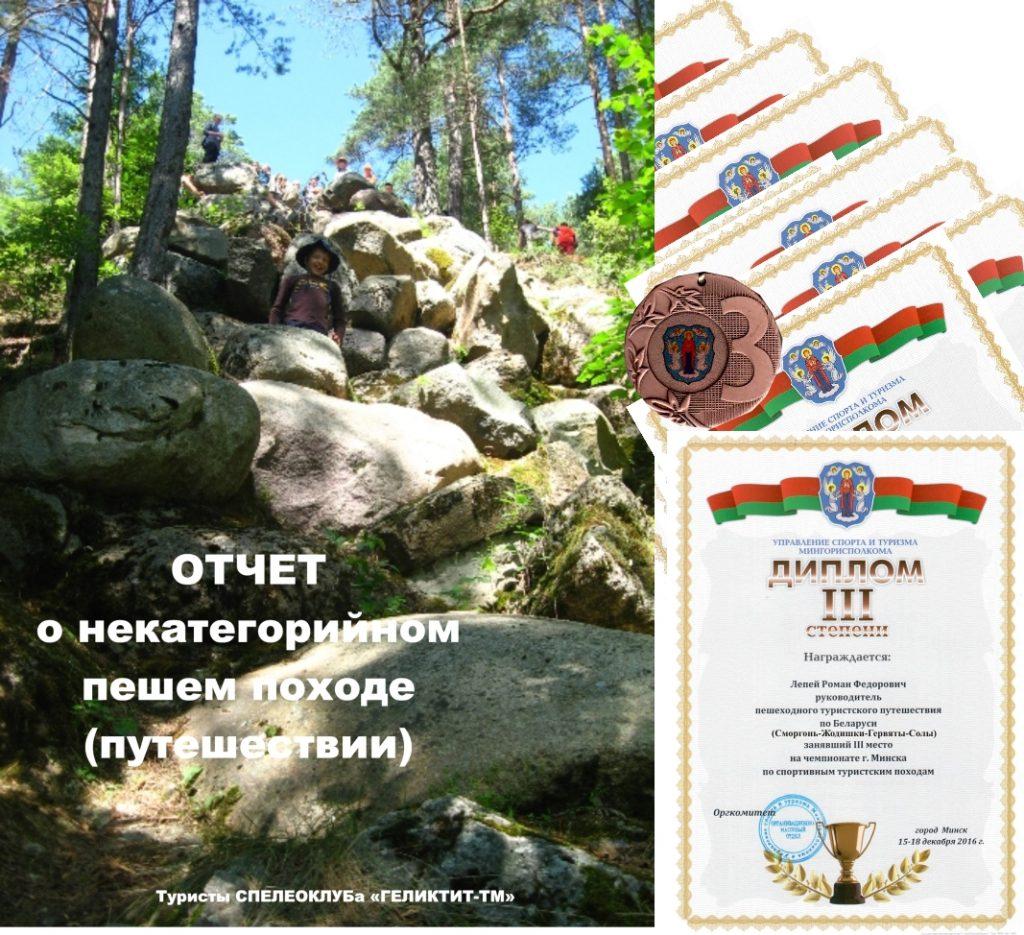 117-putesh-pesh-zhodishki-3-mesto