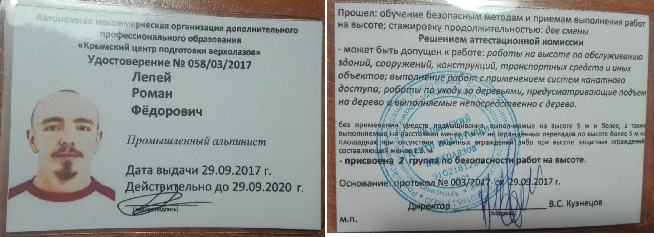 АРБОкрым д3