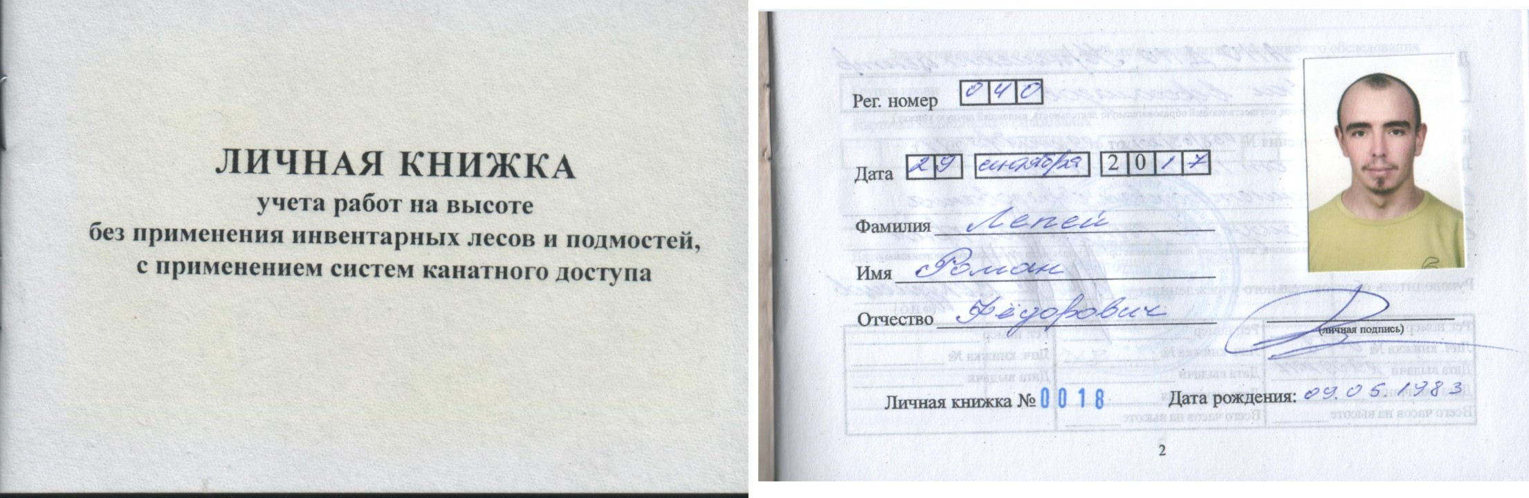 АРБОкрым д4