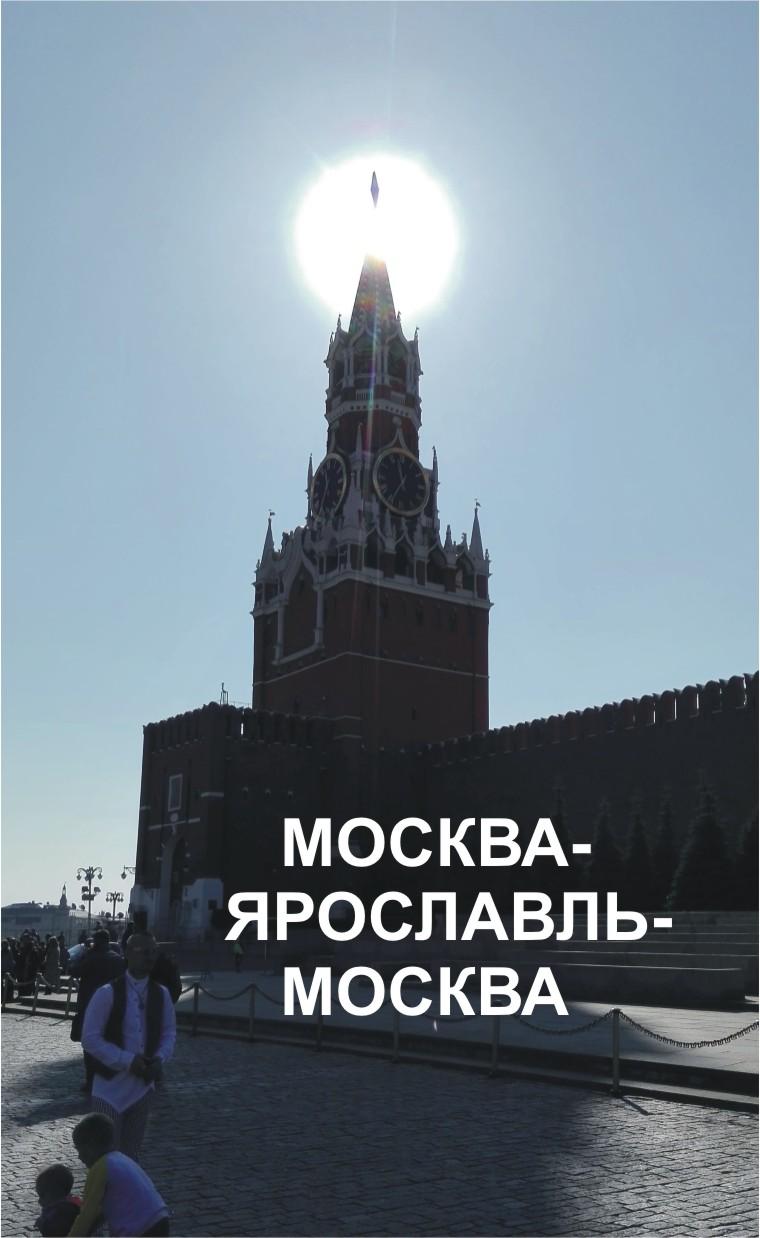 Москва – Ярославль – Москва. Путешествие с сыном