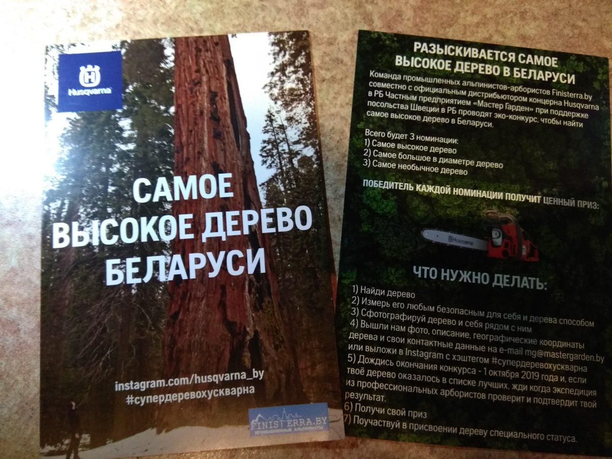 Конкурс на САМОЕ ВЫСОКОЕ ДЕРЕВО Беларуси