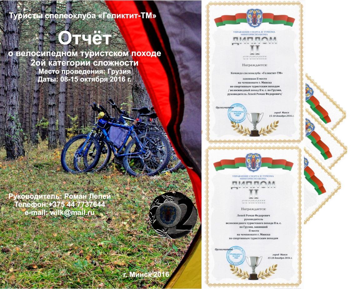 ВелоГрузия… или как четыре горячих белорусских парня по горам в Грузии крутили педали…