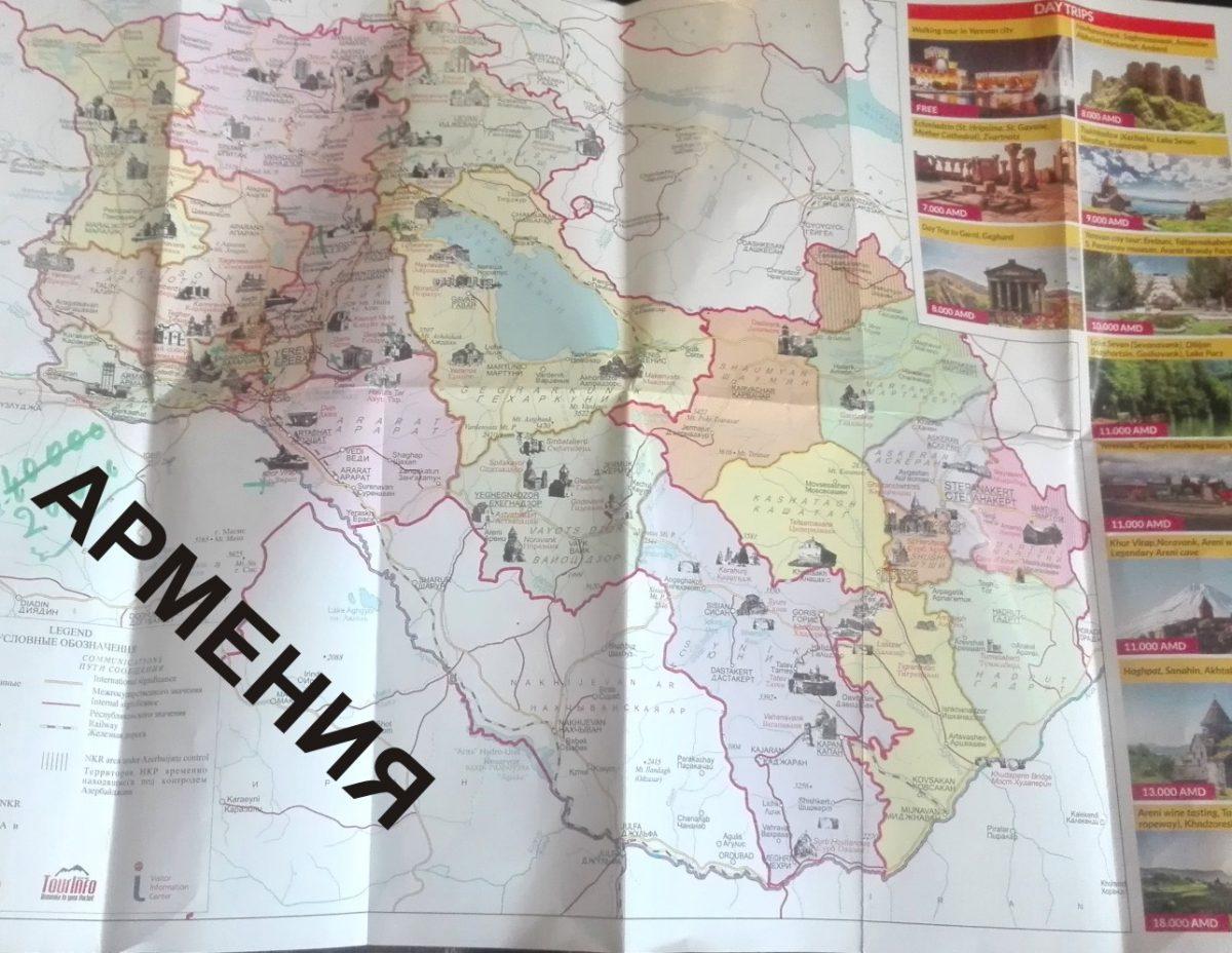 Армения. Путешествия с сыном